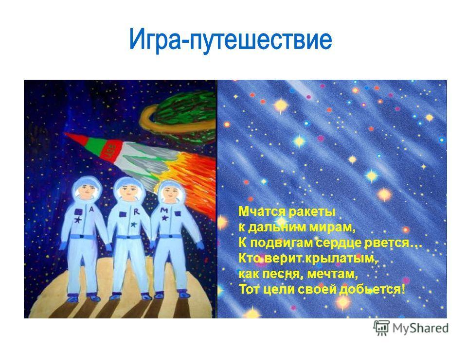 Мчатся ракеты к дальним мирам, К подвигам сердце рвется… Кто верит крылатым, как песня, мечтам, Тот цели своей добьется!