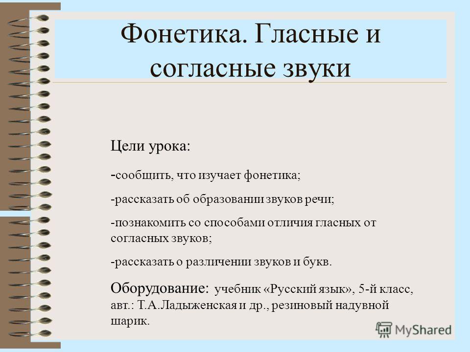 Фонетика русский язык 1 класс
