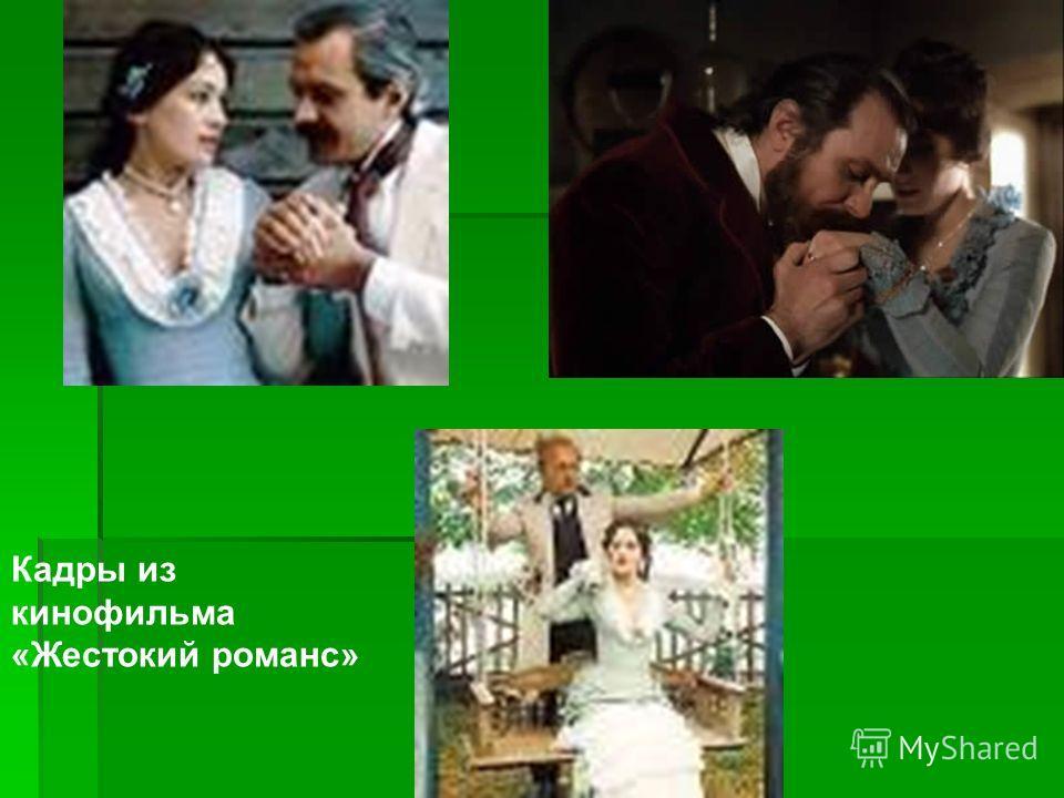 Кадры из кинофильма «Жестокий романс»