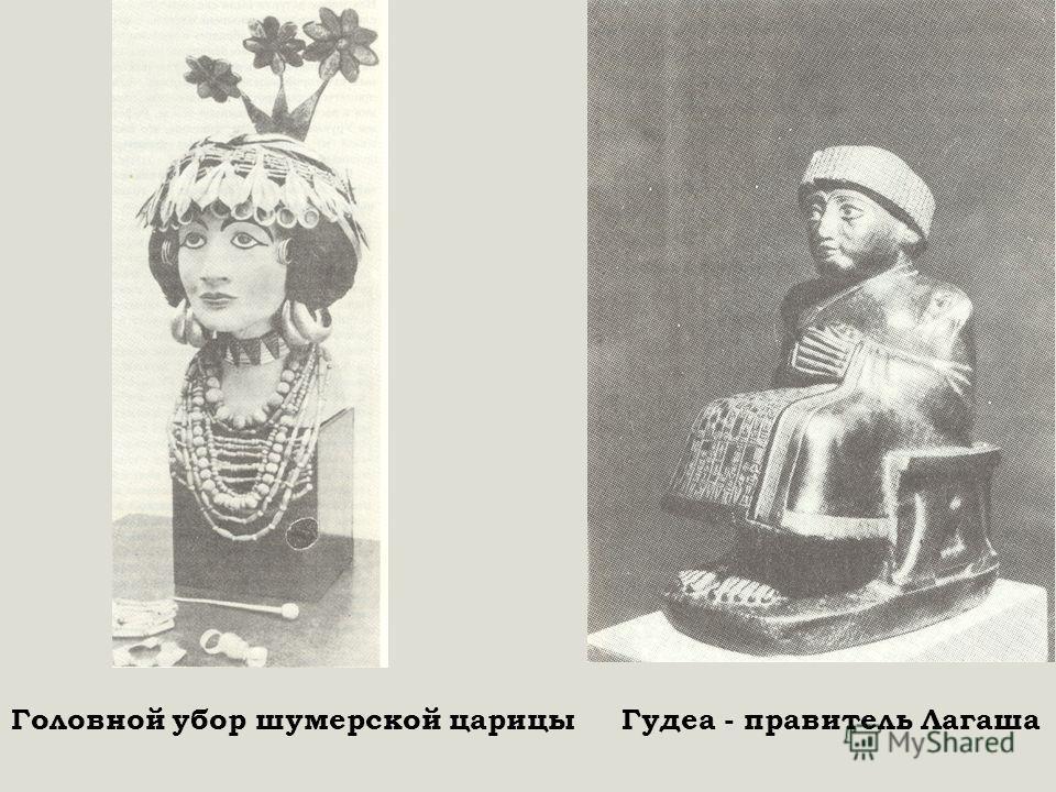 Гудеа - правитель ЛагашаГоловной убор шумерской царицы