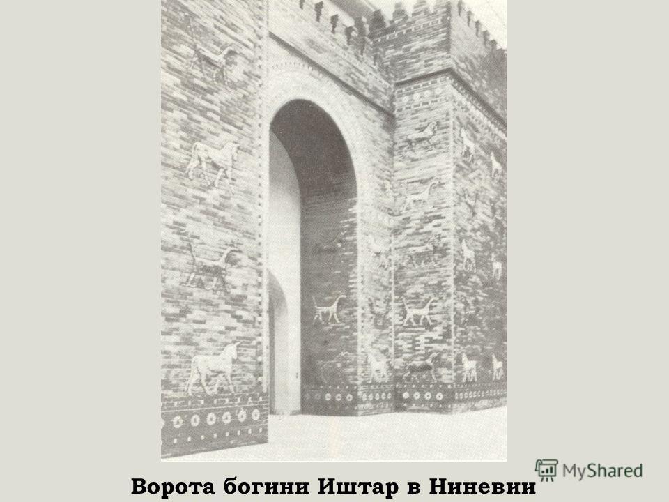 Ворота богини Иштар в Ниневии