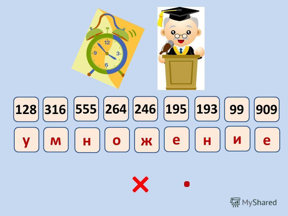 128316 555264246195193 99909 ум н о ж е н и е ×