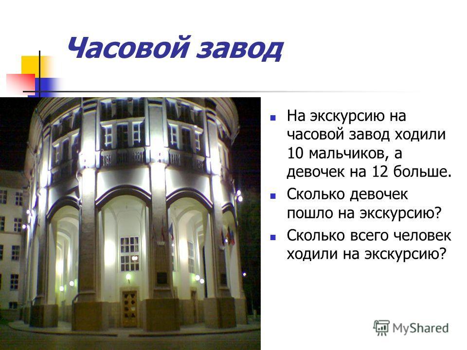 Часовой завод 80 – (24+6)36+(70-66)–(23+7)