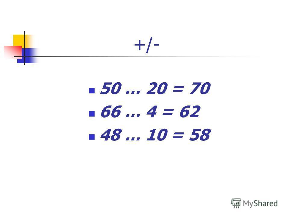 I – 40 на ? больше II – 52 Было – 70 Взяли – 35 и 20 Осталось - ?