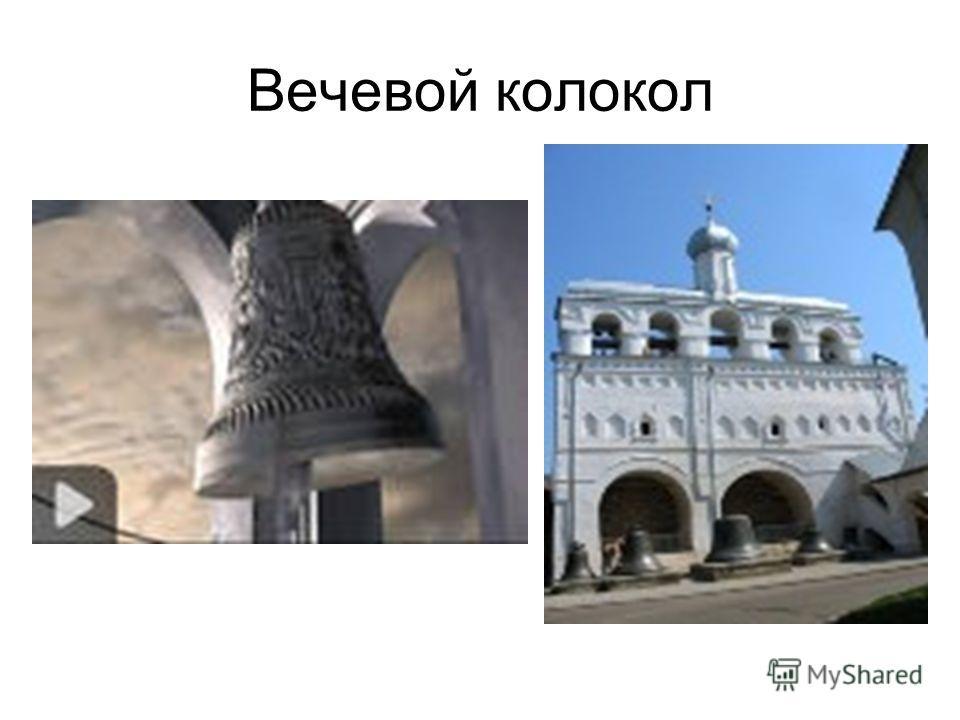 Вечевой колокол