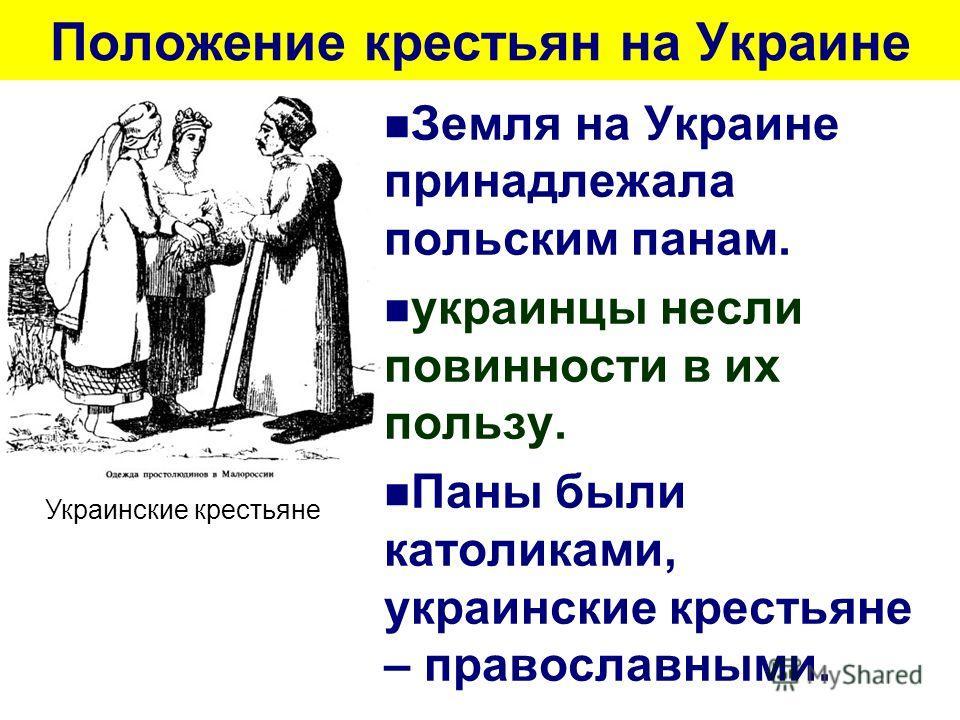 Положение крестьян на Украине Земля на Украине принадлежала польским панам. украинцы несли повинности в их пользу. Паны были католиками, украинские крестьяне – православными. Украинские крестьяне
