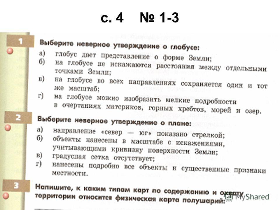с. 4 1-3