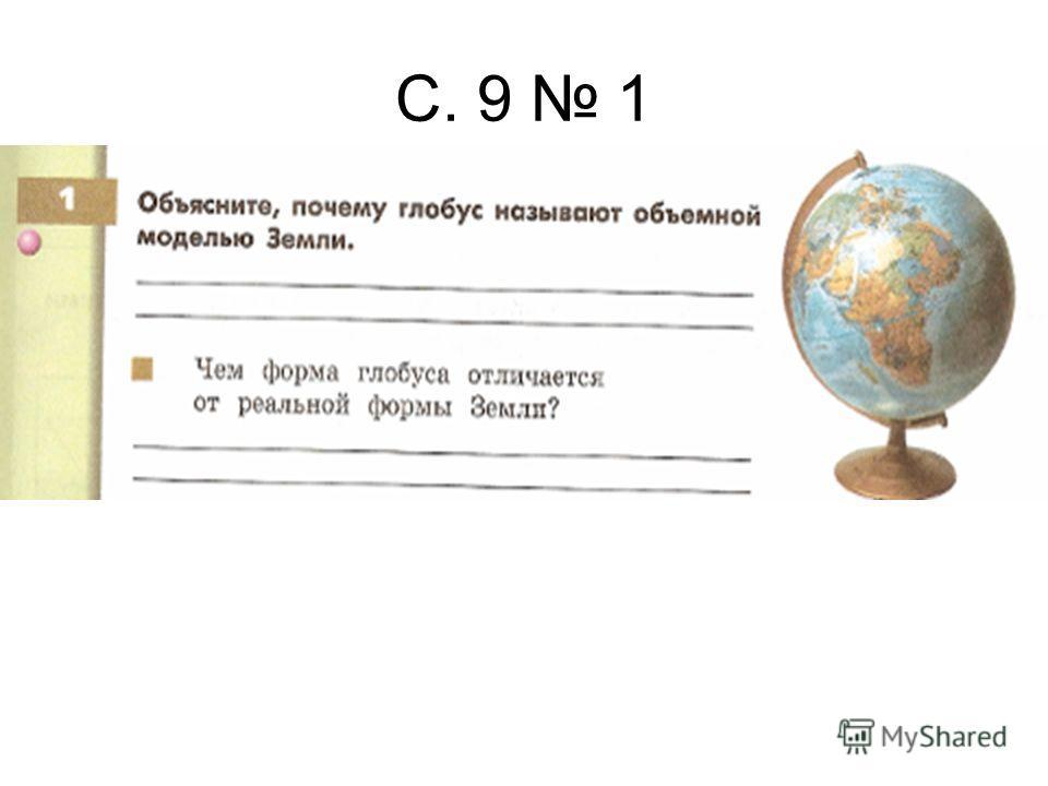 С. 9 1