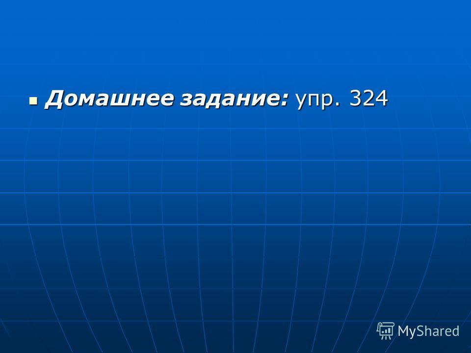 Домашнее задание: упр. 324 Домашнее задание: упр. 324