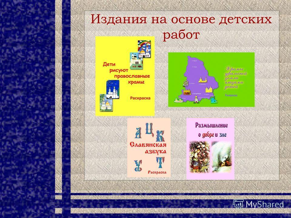 Издания на основе детских работ