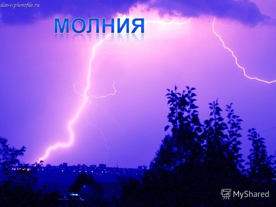 Грозы связаны с развитием кучево - дождевых облаков и накоплением в них электрических зарядов, разряжающихся в виде молний, сопровождаемых раскатами грома. Гром возникает из - за того, что воздух вокруг молнии резко нагревается и стремительно расширя