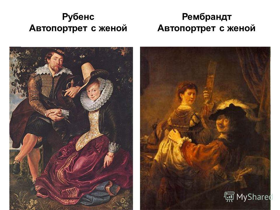 Рубенс Автопортрет с женой Рембрандт Автопортрет с женой