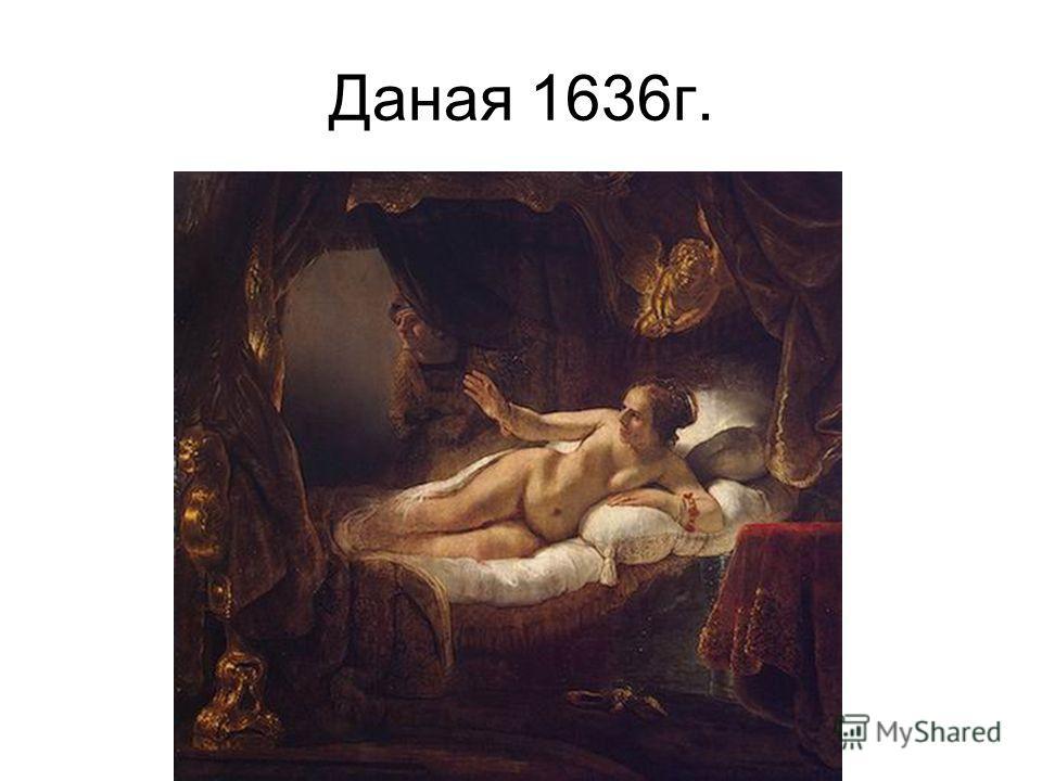 Даная 1636г.