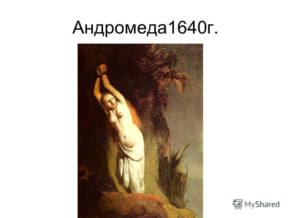 Андромеда1640г.