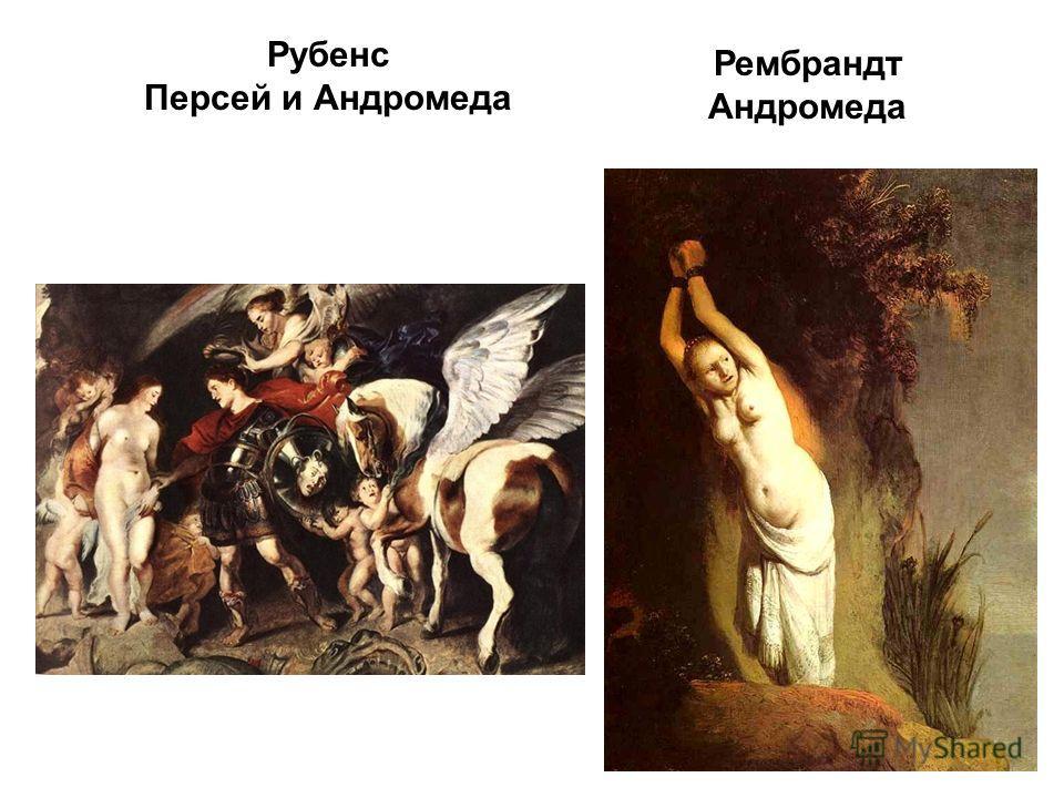 Рубенс Персей и Андромеда Рембрандт Андромеда