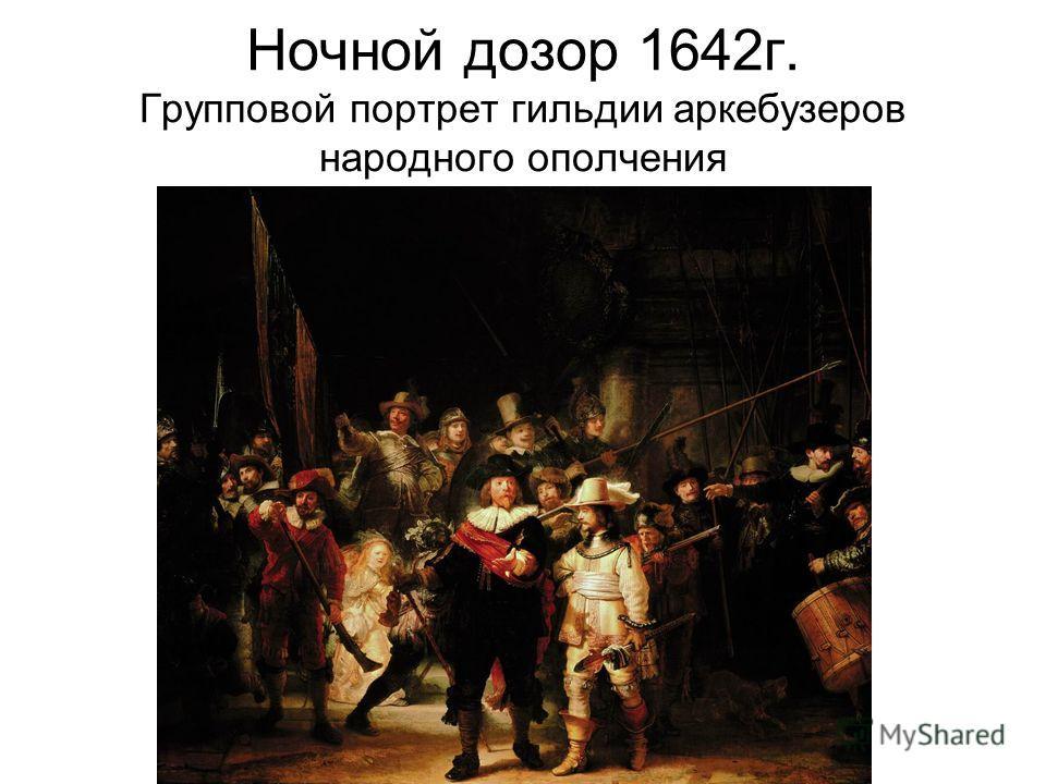 Ночной дозор 1642г. Групповой портрет гильдии аркебузеров народного ополчения