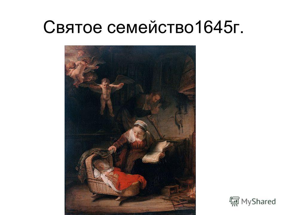 Святое семейство1645г.