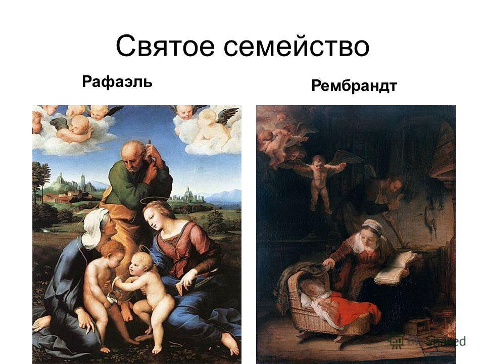 Святое семейство Рафаэль Рембрандт