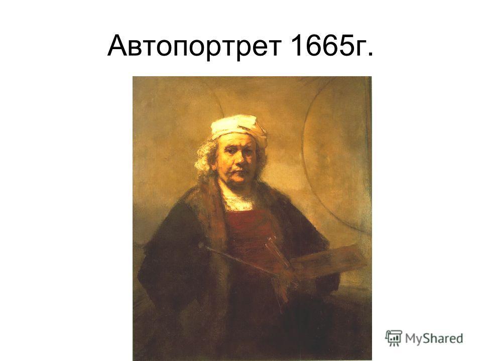 Автопортрет 1665г.