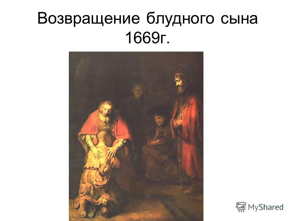 Возвращение блудного сына 1669г.