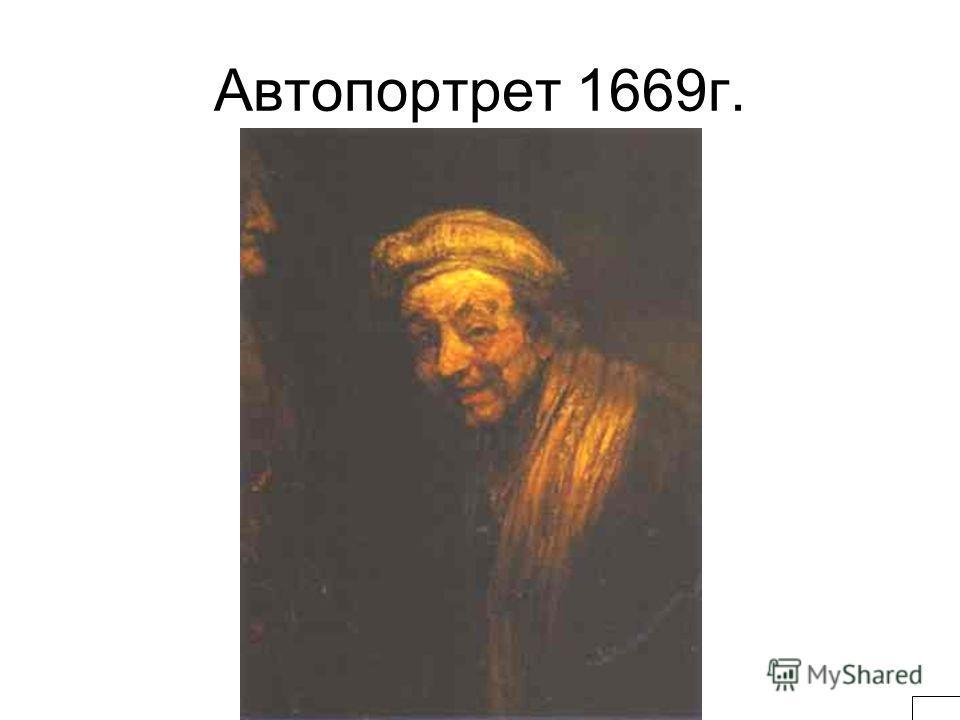 Автопортрет 1669г.