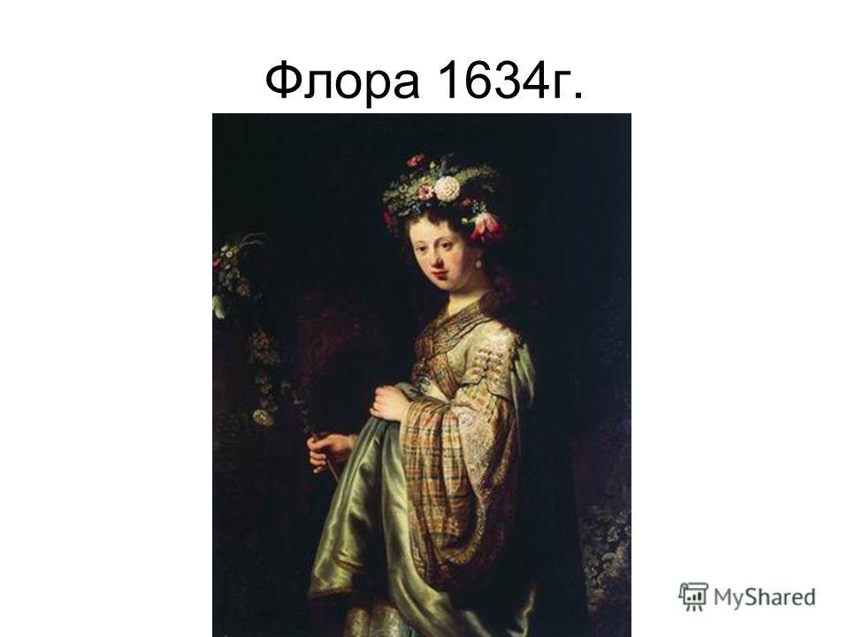 Флора 1634г.