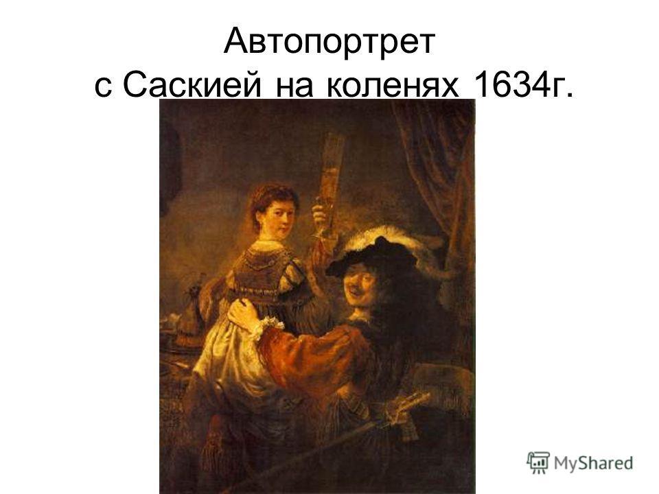 Автопортрет с Саскией на коленях 1634г.