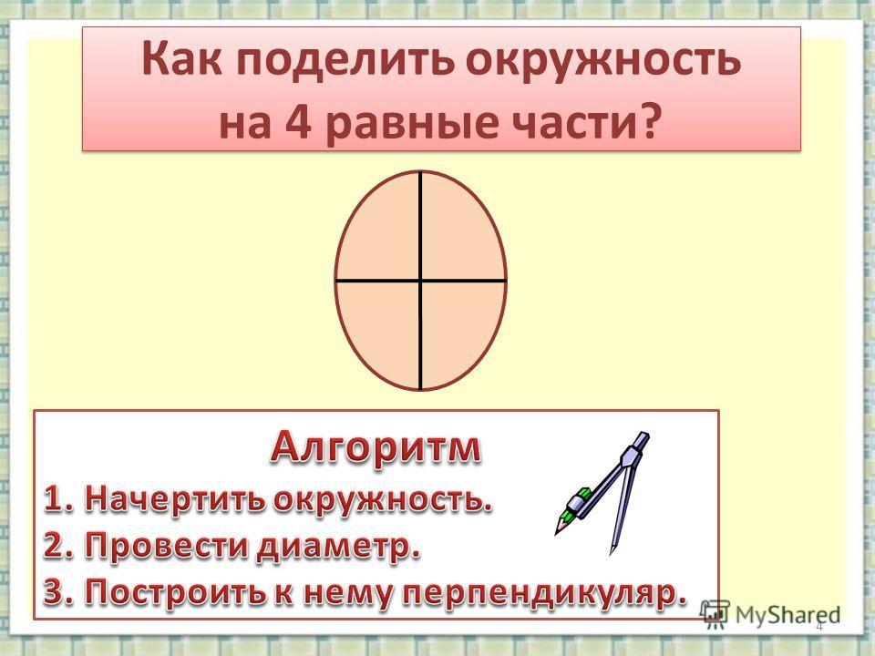 Как поделить окружность на 4 равные части? 4