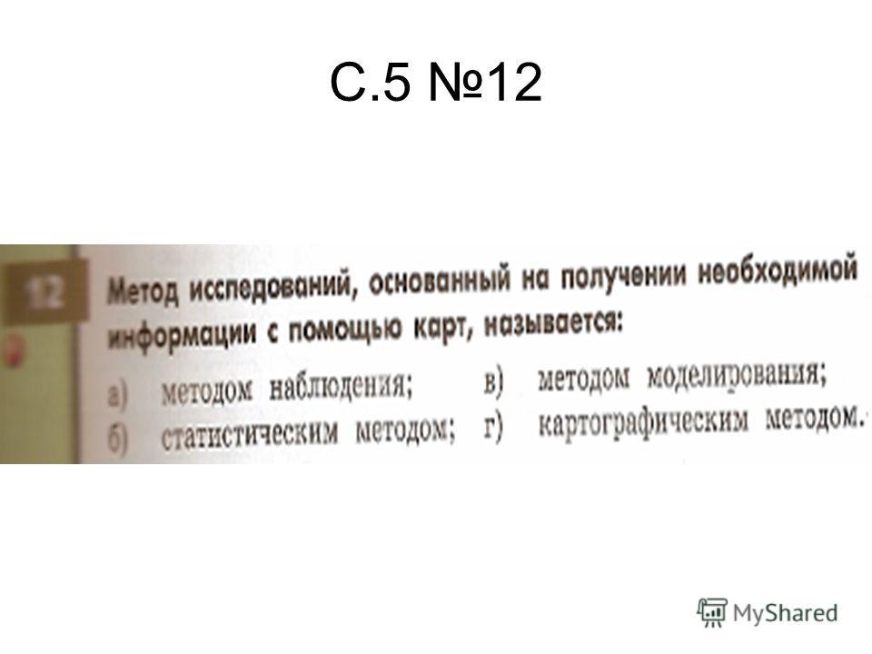 С.5 12