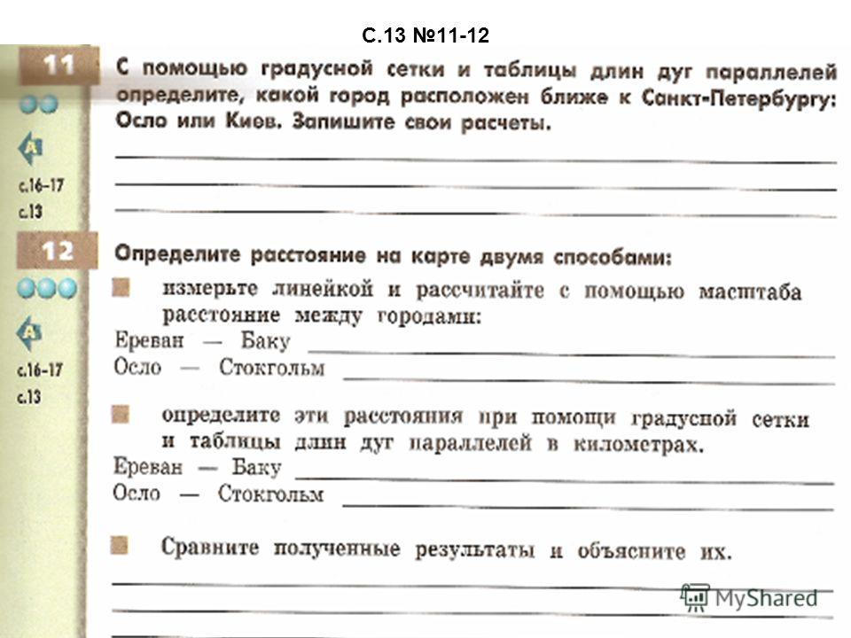 С.13 11-12