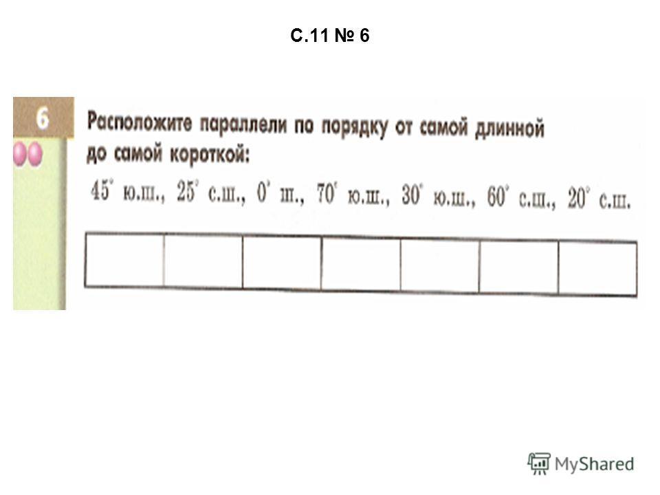 С.11 6