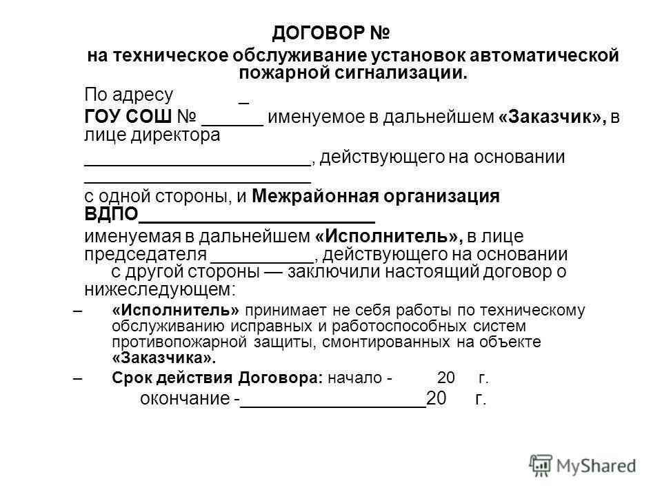контракт на техническое обслуживание автоматической пожарной сигнализации