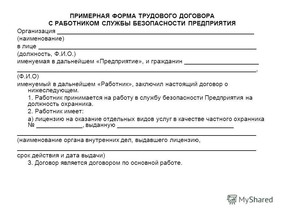 Образец Трудовой Договор Охранника Чоп - фото 4