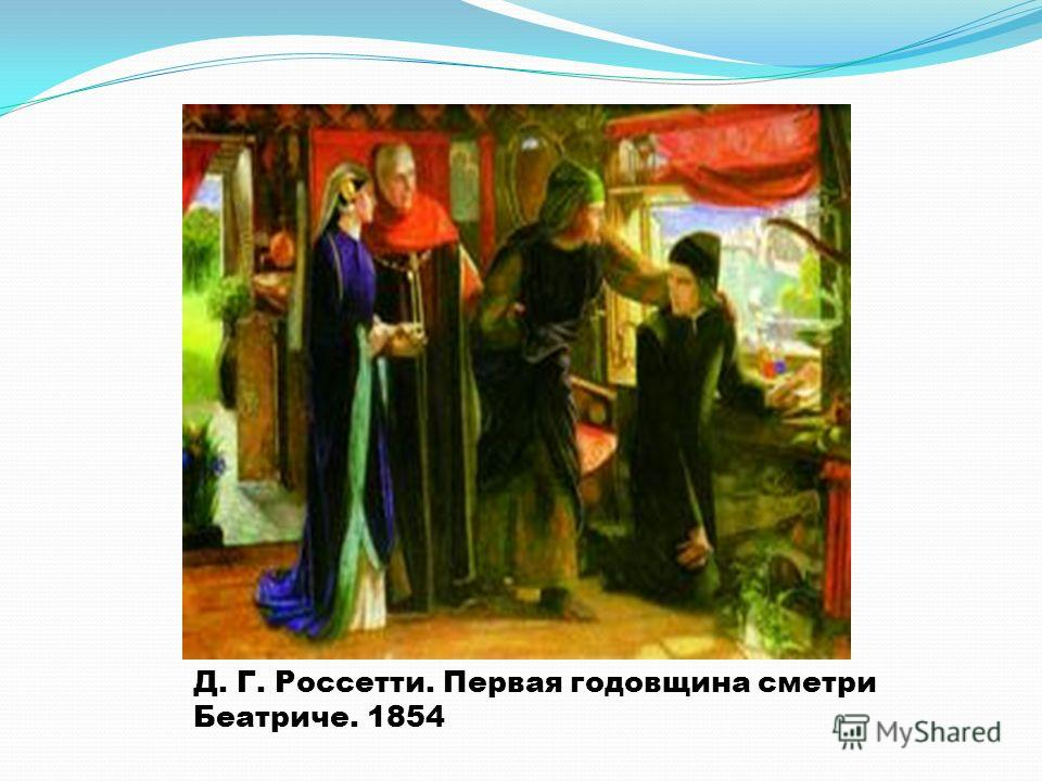 Д. Г. Россетти. Первая годовщина сметри Беатриче. 1854