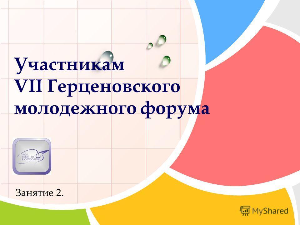 L/O/G/O Участникам VII Герценовского молодежного форума Занятие 2.