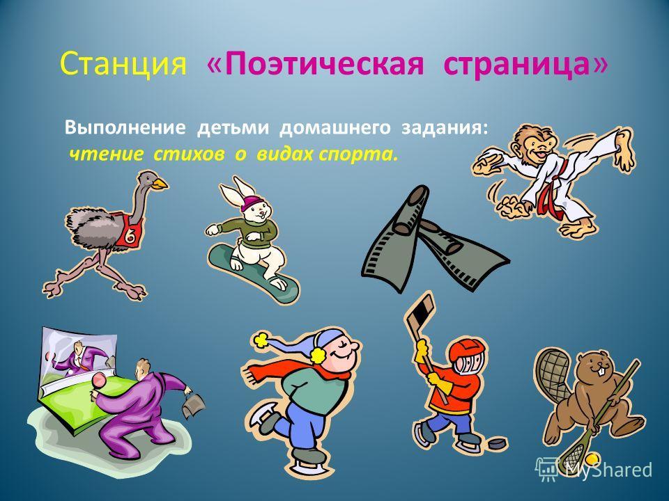 Станция «Поэтическая страница» Выполнение детьми домашнего задания: чтение стихов о видах спорта.