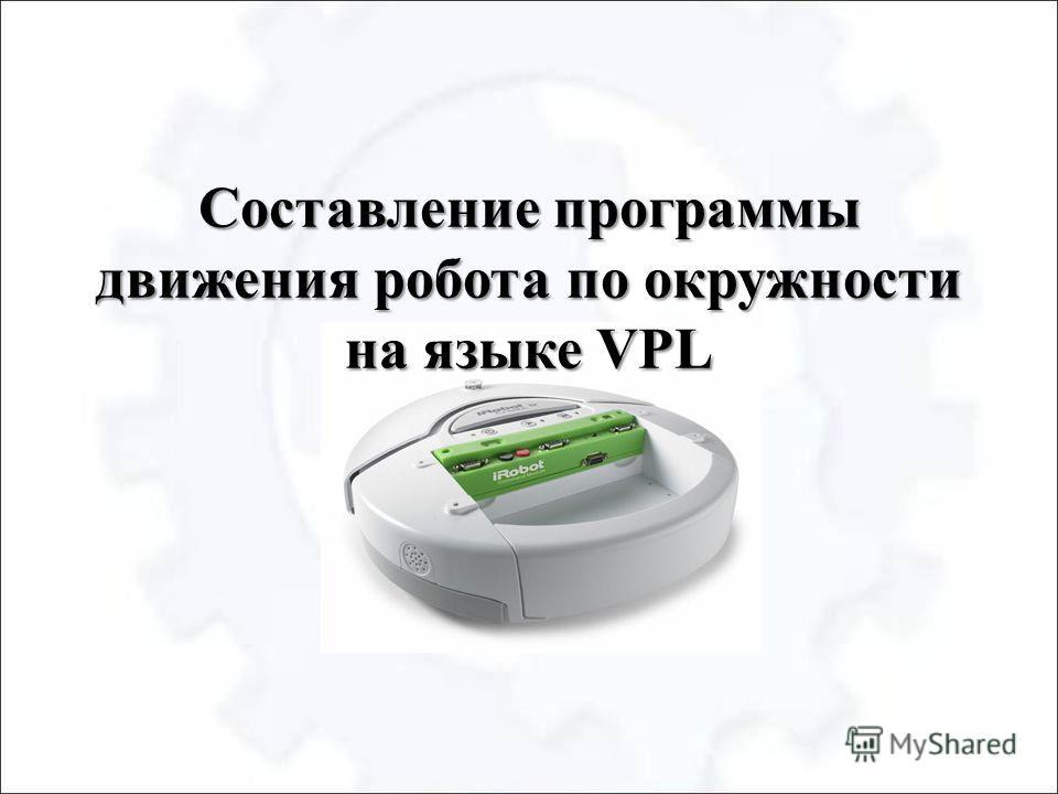 Составление программы движения робота по окружности на языке VPL