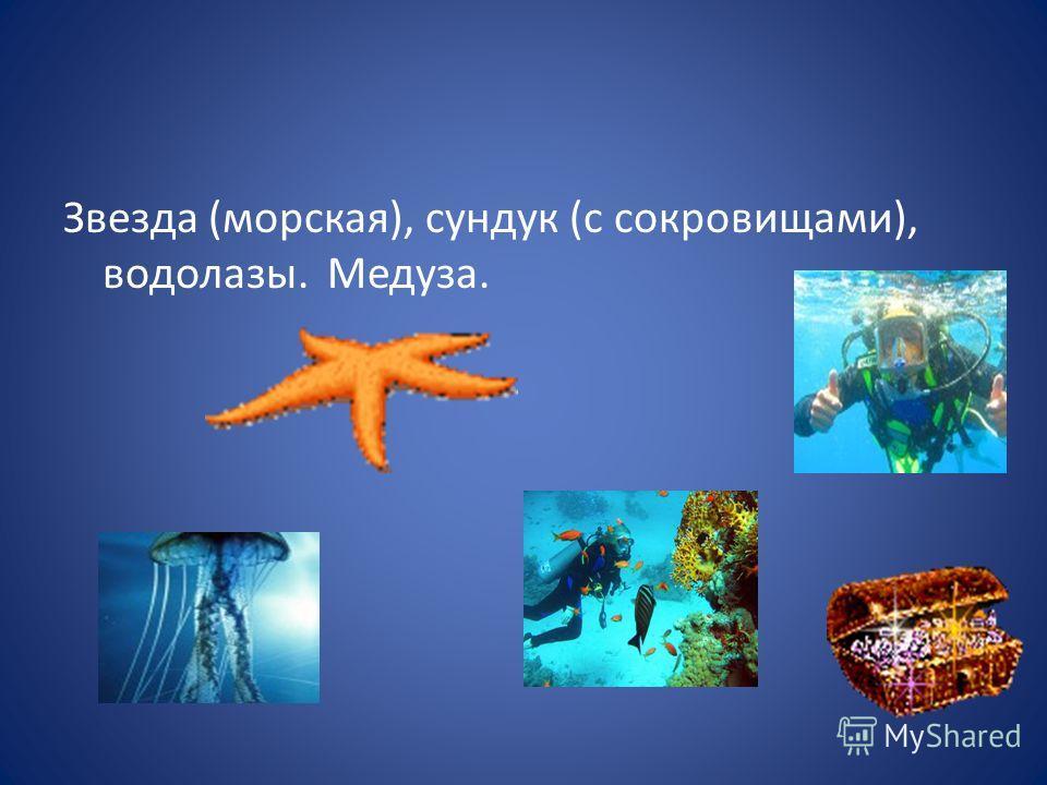 Звезда (морская), сундук (с сокровищами), водолазы. Медуза.