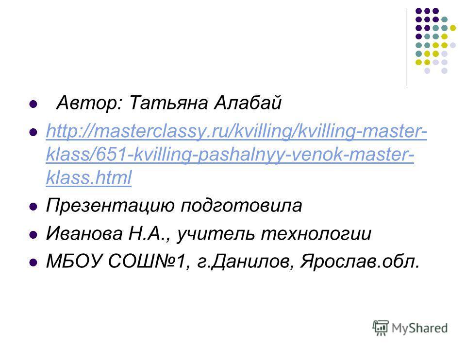 Автор: Татьяна Алабай http://masterclassy.ru/kvilling/kvilling-master- klass/651-kvilling-pashalnyy-venok-master- klass.html http://masterclassy.ru/kvilling/kvilling-master- klass/651-kvilling-pashalnyy-venok-master- klass.html Презентацию подготовил