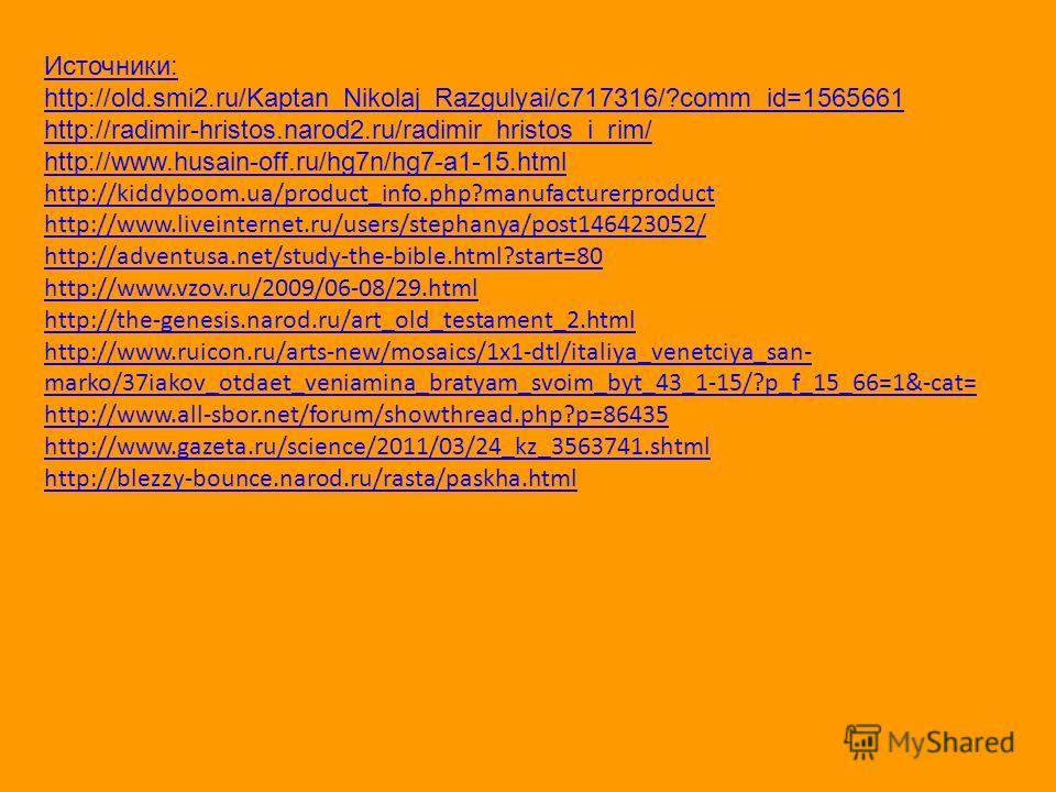 Источники: http://old.smi2.ru/Kaptan_Nikolaj_Razgulyai/c717316/?comm_id=1565661 http://radimir-hristos.narod2.ru/radimir_hristos_i_rim/ http://www.husain-off.ru/hg7n/hg7-a1-15.html http://kiddyboom.ua/product_info.php?manufacturerproduct http://www.l