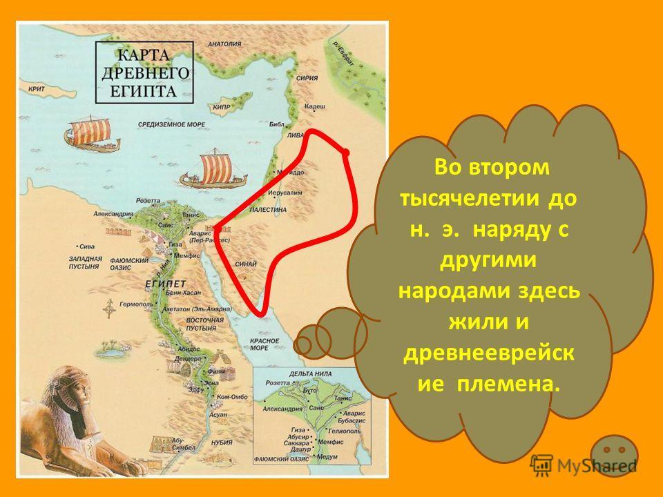 Во втором тысячелетии до н. э. наряду с другими народами здесь жили и древнееврейск ие племена.
