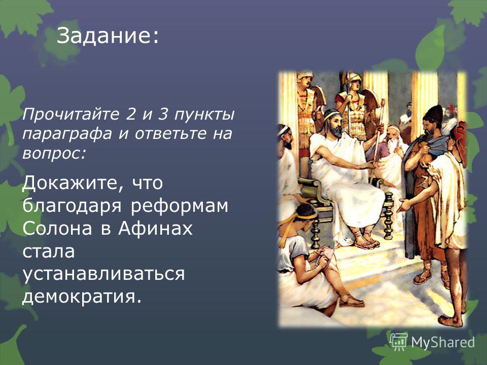 Задание: Прочитайте 2 и 3 пункты параграфа и ответьте на вопрос: Докажите, что благодаря реформам Солона в Афинах стала устанавливаться демократия.