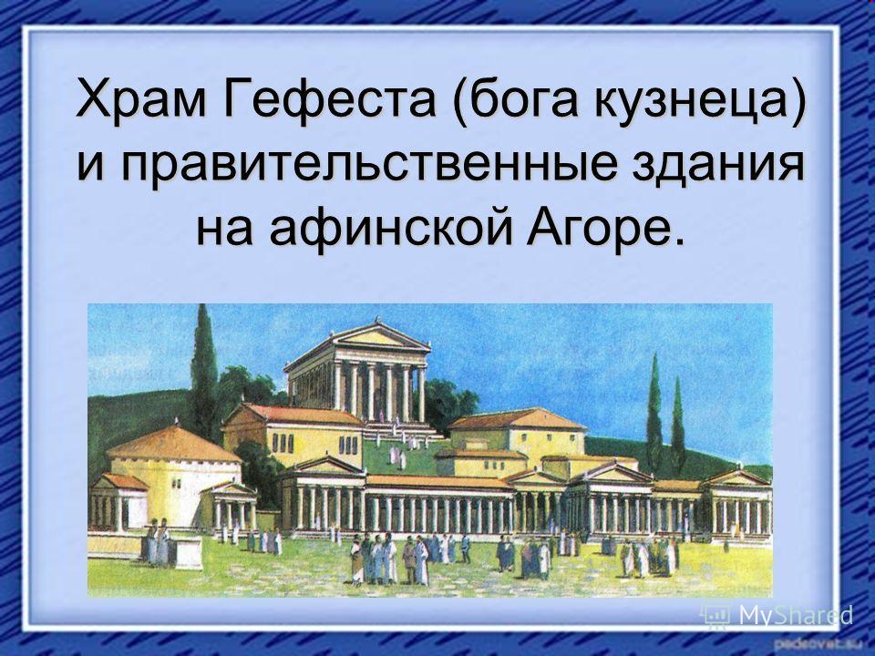 Храм Гефеста (бога кузнеца) и правительственные здания на афинской Агоре.