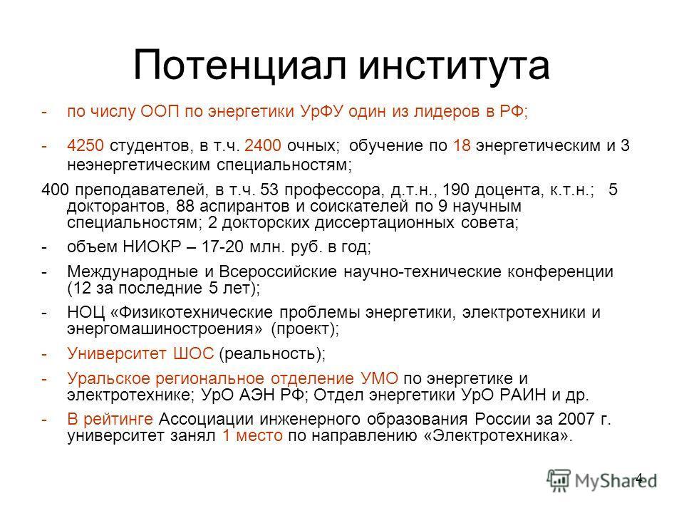 4 Потенциал института -по числу ООП по энергетики УрФУ один из лидеров в РФ; -4250 студентов, в т.ч. 2400 очных; обучение по 18 энергетическим и 3 неэнергетическим специальностям; 400 преподавателей, в т.ч. 53 профессора, д.т.н., 190 доцента, к.т.н.;