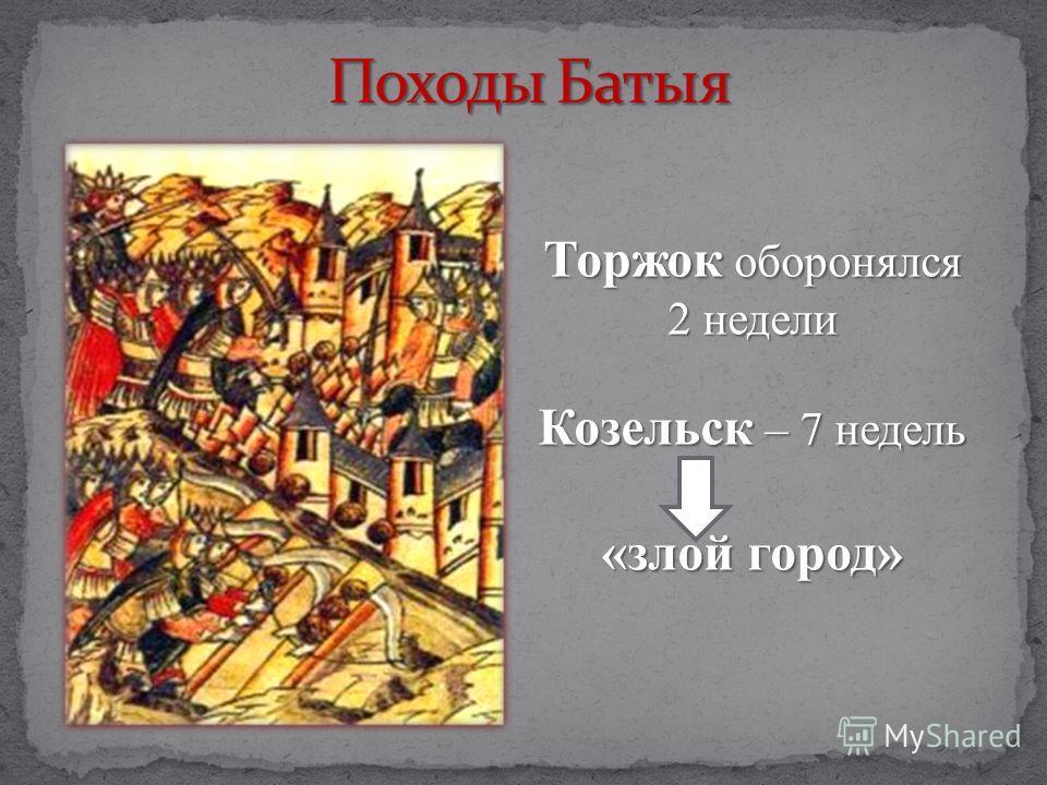 Торжок оборонялся 2 недели Козельск – 7 недель «злой город»