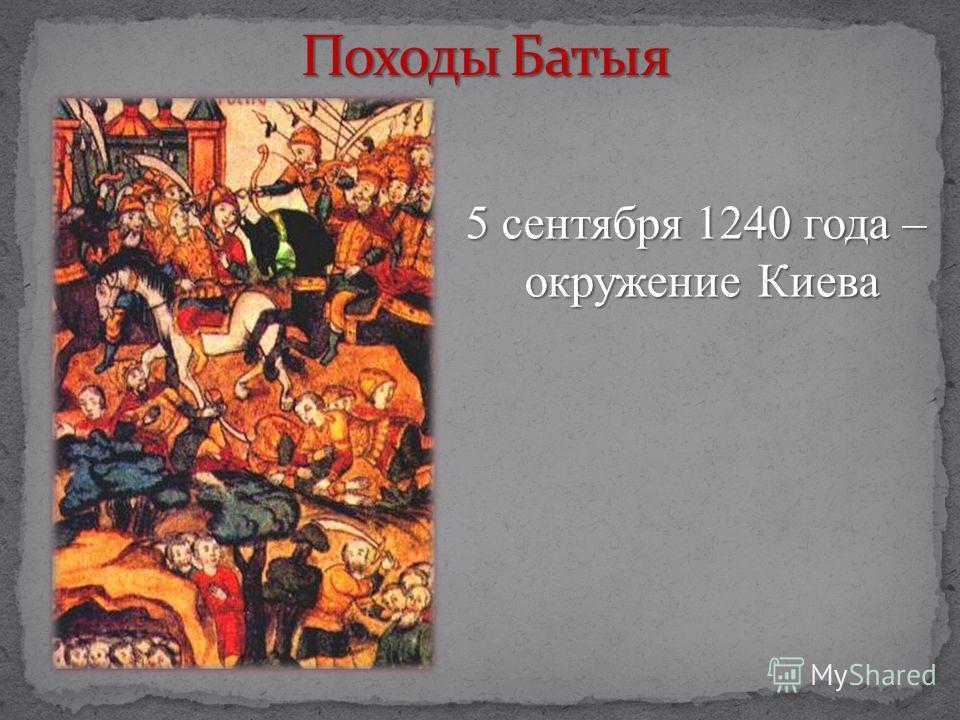 5 сентября 1240 года – окружение Киева