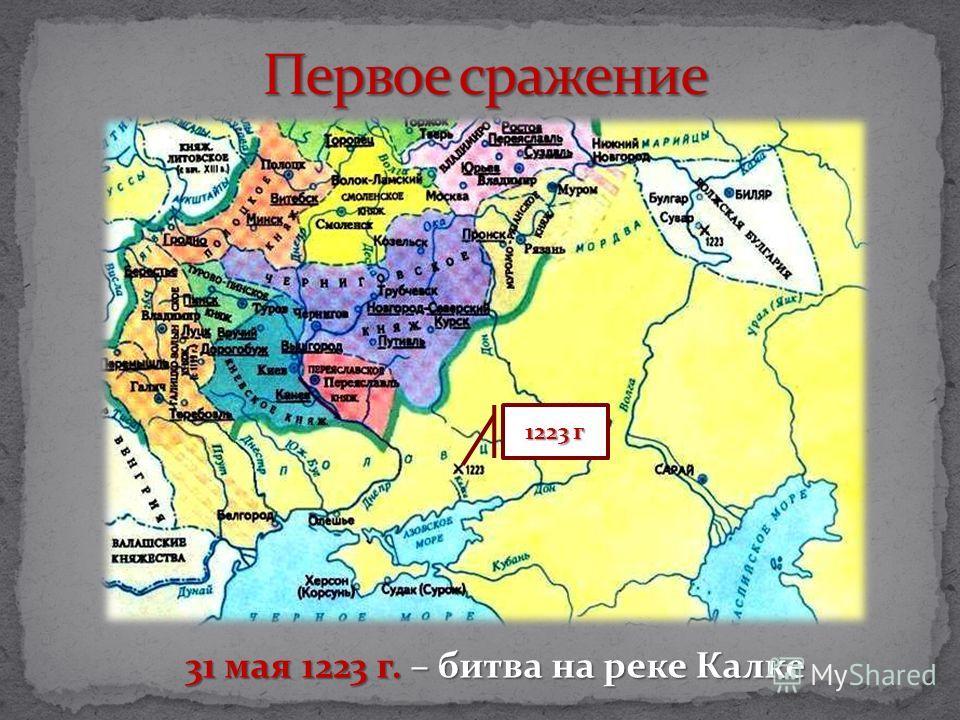 31 мая 1223 г. – битва на реке Калке 1223 г