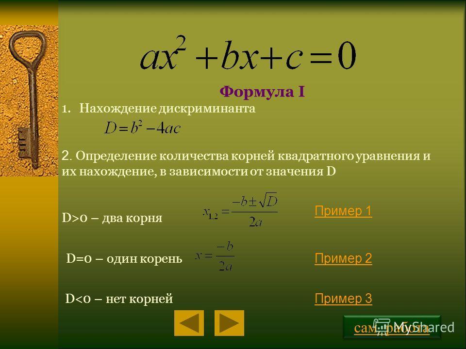 1.Нахождение дискриминанта 2. Определение количества корней квадратного уравнения и их нахождение, в зависимости от значения D D>0 – два корня D=0 – один корень D