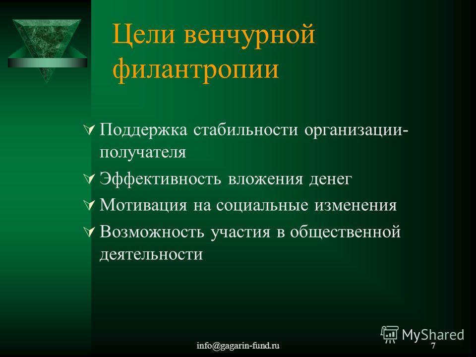 info@gagarin-fund.ru7 Цели венчурной филантропии Поддержка стабильности организации- получателя Эффективность вложения денег Мотивация на социальные изменения Возможность участия в общественной деятельности