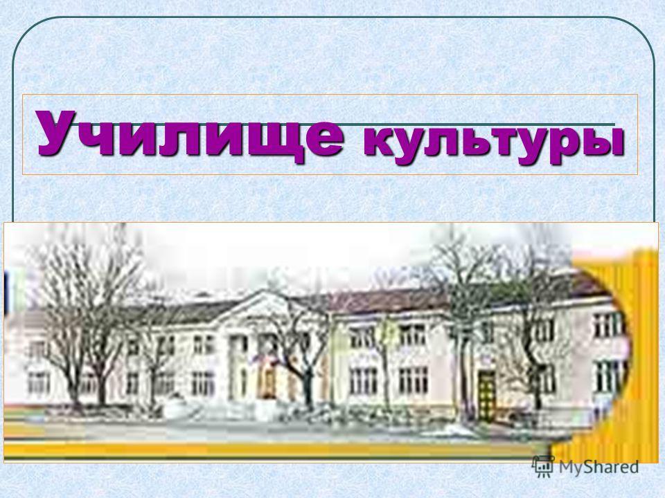 Училище Училище культуры